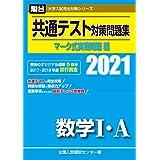 共通テスト対策問題集 マーク式実戦問題編 数学I・A 2021 (大学入試完全対策シリーズ)
