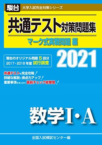 駿台文庫『2021 共通テスト対策問題集 マーク式実戦問題編 数学I・A』
