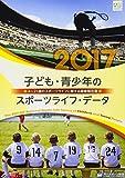 子ども・青少年のスポーツライフ・データ2017-4~21歳のスポーツライフに関する調査報告書