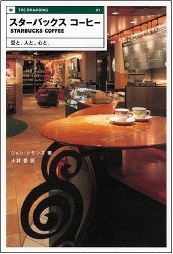 スターバックスコーヒー―豆と、人と、心と。 (THE BRANDING)