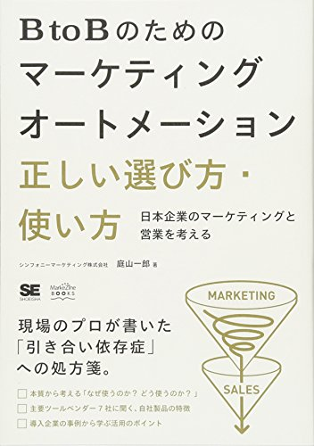 BtoBのためのマーケティングオートメーション 正しい選び方・使い方 日本企業のマーケティングと営業を考える (MarkeZine BOOKS)