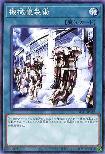 遊戯王カード 機械複製術(ノーマル) サイバー流の後継者(SD41) | ストラクチャーデッキ 通常魔法