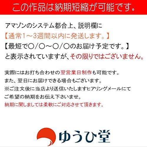 ゆうひ堂『名前詩幸せ寿額・M筆文字フォント(KF)』