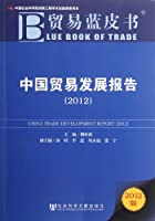 Report on Chinas Trade Development of Guangzhou- Blue Book of Trade (2012) (Chinese Edition)