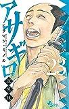 アサギロ~浅葱狼~ (23)