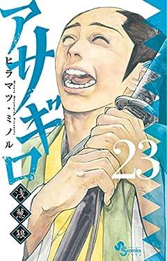 アサギロの最新刊