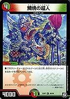 デュエルマスターズ 鯛焼の超人 コモン 必殺!!マキシマム・ザ・マスターパック DMEX07 デュエマ 火/自然文明 クリーチャー