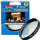 Kenko レンズフィルター R-スノークロス 58mm クロス効果用 358214