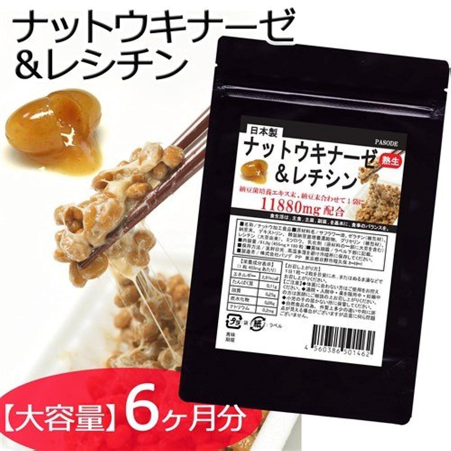 充電ホイッスルペルメル【X2個セット】【大容量】熟生ナットウキナーゼ&レシチン