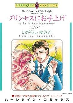 [いがらし ゆみこ, カーラ・キャシディ]のプリンセスにお手上げ 世紀のウエディング (ハーレクインコミックス)