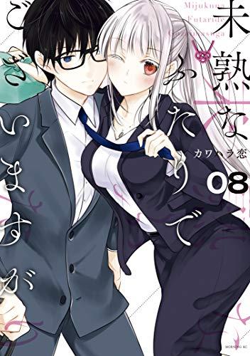 [カワハラ恋] 未熟なふたりでございますが 第01-08巻