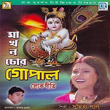Makhon Chor Gopal