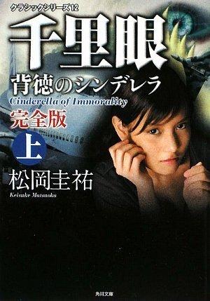 クラシックシリーズ12 千里眼 背徳のシンデレラ 完全版 上 (角川文庫)の詳細を見る