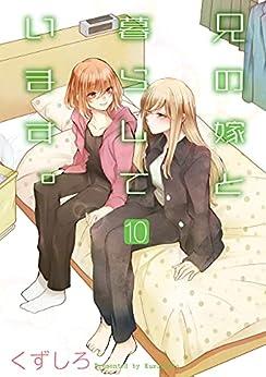 [くずしろ]の兄の嫁と暮らしています。 10巻 (デジタル版ヤングガンガンコミックス)