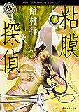 粘膜探偵 (角川ホラー文庫)