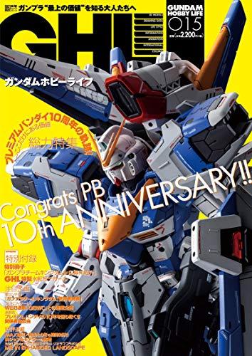 ガンダムホビーライフ 015 (電撃ムックシリーズ)
