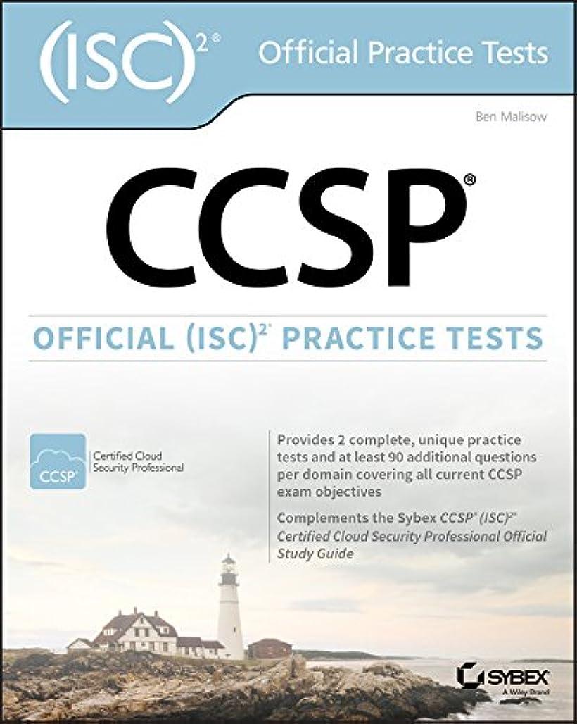 共和党胴体ご覧くださいCCSP Official (ISC)2 Practice Tests (English Edition)