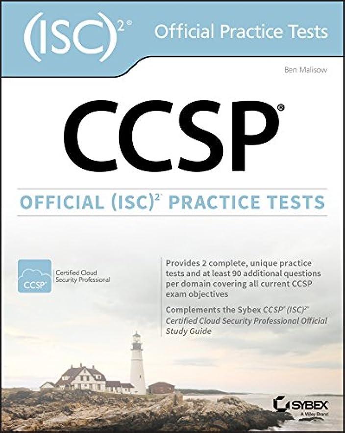 パンチオープニング熟したCCSP Official (ISC)2 Practice Tests (English Edition)