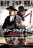 スリー・ジャスティス 孤高のアウトロー[DVD]
