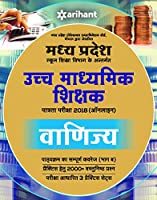 Madhya Pradesh School Shiksha Vibhag Ke Antargat Ucch Madhamik Shikshak Patarta Pariksha 2018 Vanijiya