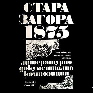 Стара Загора - 1875 година (Литературно-документална композиция: 100 години от Старозагорското въстание)