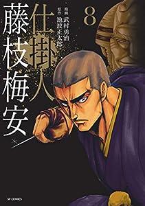 仕掛人 藤枝梅安 (8) (SPコミックス)