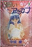 お願いアルカナ 1 (ヤングキングコミックス)