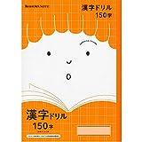 ショウワノート 学習帳 ジャポニカフレンド 漢字ドリル 150字 5冊パック JFL-51*5