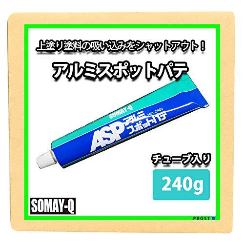 染めQ アルミスポットパテ 240g/自動車用 染めQテクノロジィ そめQ