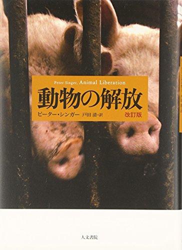 動物の解放 改訂版