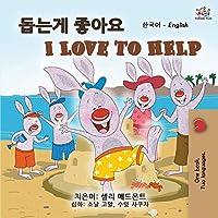 I Love to Help (Korean English Bilingual Book for Kids) (Korean English Bilingual Collection)