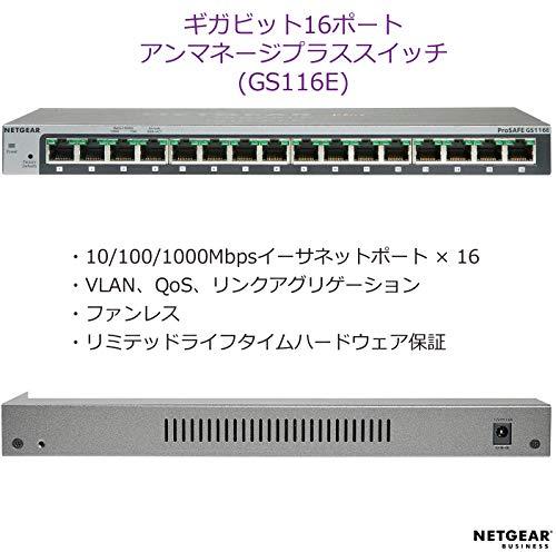 『NETGEAR 卓上型コンパクト アンマネージプラス スイッチングハブ GS116E ギガビット 16ポート VLAN QoS IGMP 静音ファンレス 省電力』の5枚目の画像