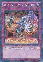 遊戯王カード SPFE-JP037 魔法名-「大いなる獣」 パラレル 遊☆戯☆王ARC-V [フュージョン・エンフォーサーズ]