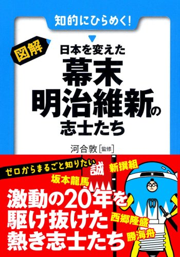 図解 日本を変えた幕末・明治維新の志士たち (早わかりN文庫)