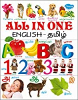 All in One (English-Tamil)