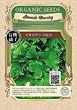 グリーンフィールド ハーブ有機種子 イタリアンパセリ [小袋] A006