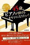 45歳、ピアノが弾けるオヤジになりたい! 〜ゼロから始める欲張りレッスン奮闘記〜