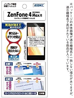 ASDEC アスデック ASUS ZenFone4 Max フィルム 5.2型 ノングレアフィルム3 ・防指紋 指紋防止・気泡消失・映り込み防止 反射防止・キズ防止・アンチグレア・日本製 NGB-ZC520KL (ZenFone 4 Max/マ...
