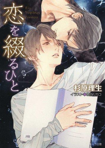 恋を綴るひと (キャラ文庫)