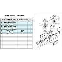 ULVAC DTC-60用メンテナンスキット DTC-60