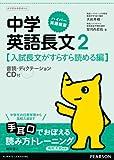 ハイパー英語教室中学英語長文 2(入試長文がすらすら読める編