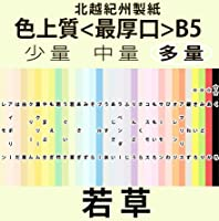 北越紀州色上質B5縦目<最厚口>[若草](1,600枚)