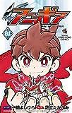 アニマギア (1) (てんとう虫コミックス)