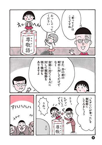 ちびまる子ちゃんの敬語教室(ちびまる子ちゃん/満点ゲットシリーズ)