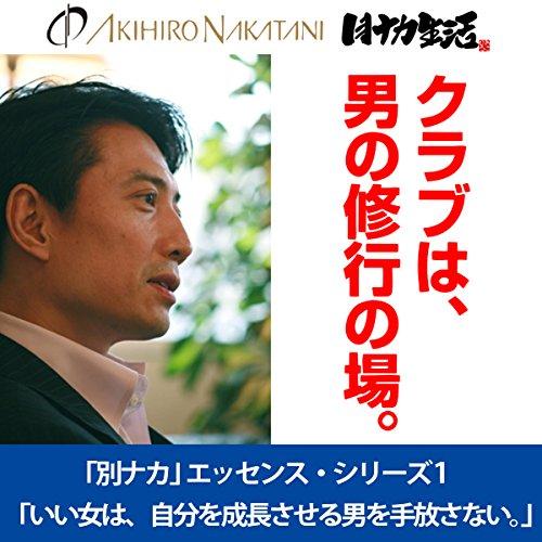 『中谷彰宏「いい女は、自分を成長させる男を手放さない。――女性から逆指名される魔法」(「別ナカ」エッセンス・シリーズ1)』のカバーアート