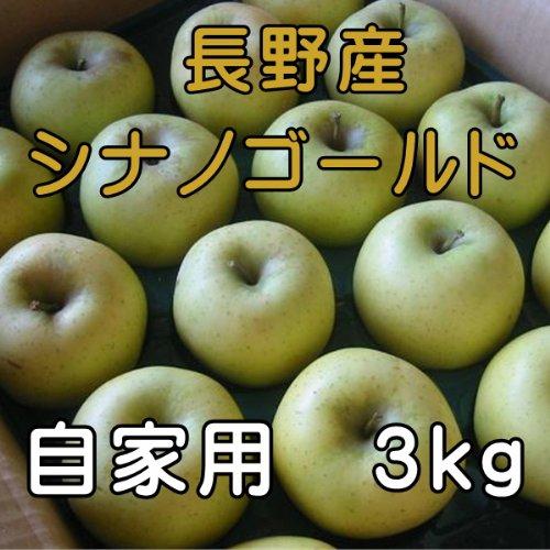 ご家庭用に!長野産シナノゴールド 3kg