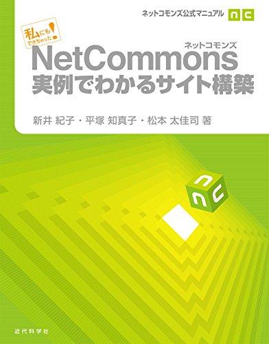 ネットコモンズ公式マニュアル NetCommons実例でわかるサイト構築の詳細を見る