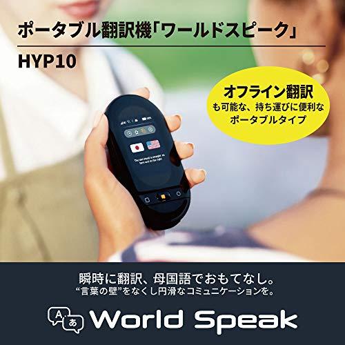 キングジム『WorldSpeak(ワールドスピーク)ポータブル』