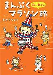 """「""""走る""""フリーライター・三河の本棚:vol.8『マラソン1年生』」の画像"""