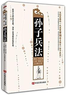 孙子兵法(双色版)